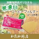加藤珈琲店オリジナル・ケナフペーパーフィルター(102・1×2)/100枚入コーヒー/コ-ヒ