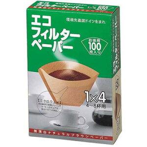 エコフィルターペーパーブラウン コーヒー