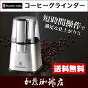 コーヒーグラインダー7660JP/ラッセルホブス/Russell Hobbs/コーヒーミル/グルメコー