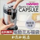 ハリオ電動コーヒーミルEMC-3HSV付福袋(夏500g)コーヒー豆、珈琲、珈琲豆、グラインダ