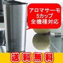 アロマサーモマグコーヒーメーカー/メリタ(Melitta)/グルメコーヒー豆専門加藤珈琲店sale