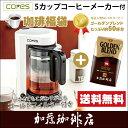 (G500)5カップコーヒーメーカー付福袋C301WH/co...