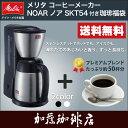 コーヒーメーカー メリタ社製 ノア SKT54 コーヒーメーカー付福袋 夏500g PF メリタ M...