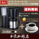 メリタ社製 オルフィ SKT52コーヒーメーカー付福袋(春5...