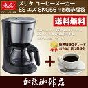 メリタ社製 エズ SKG56コーヒーメーカー付福袋(Qタンザ...