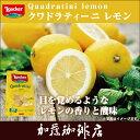 ローカー/クワドラティーニ(レモン)/グルメコーヒー豆専門加藤珈琲店