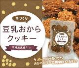 豆乳おからクッキー/プレーンタイプ/グルメコーヒー豆専門加藤珈琲店【RCP】