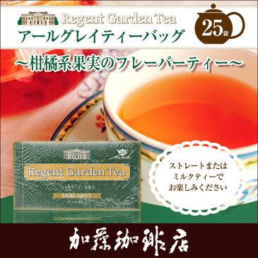 リージェントガーデン ティーパック紅茶(アールグレイ)/グルメコーヒー豆専門加藤珈琲店