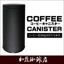 RoomClip商品情報 - コーヒーキャニスター/グルメコーヒー豆専門加藤珈琲店