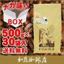 とっておきのグルメブレンド珈琲豆30袋入BOX/グルメコーヒー豆専門加藤珈琲店/珈琲豆