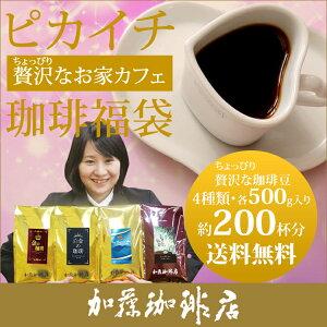 ミスト・レジェ コーヒー