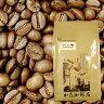 【業務用卸】グァテマラ・ラスデリシャス/500g入/グルメコーヒー豆専門加藤珈琲店