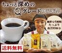 ■爽やかなお目覚めのための福袋『めざまし珈琲豆セット』