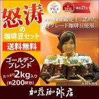怒涛の珈琲豆セット[G500×4]約200杯分入!送料無料 コーヒー・コーヒー豆セット 選りすぐりのコーヒーです。(500g×4袋 2kg)/グルメコーヒー豆専門加藤珈琲店/珈琲豆