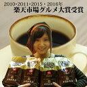 コーヒー豆 コーヒー 2kg 怒涛の珈琲豆セット (G500×4) ポイント10...