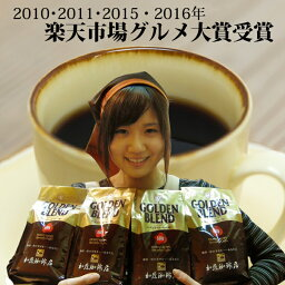 <strong>コーヒー豆</strong> コーヒー 2kg 怒涛の珈琲豆セット (G500×4) ポイント10倍 珈琲豆 <strong>送料無料</strong> 加藤珈琲/グルメ<strong>コーヒー豆</strong>専門加藤珈琲店/珈琲豆