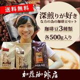 一套咖啡豆为那些谁爱深口干舌燥54 %关闭/咖啡厅喝咖啡美食特产加藤[ブラウニー付・深煎り珈琲福袋[ヨーロ・Hマンデ・エスプレ](インドネシアマンデリン)コーヒー福袋/コ-ヒ-/コーヒー/コーヒー豆/アイスコーヒー