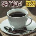 コーヒー豆 コーヒー 1.5kg 福袋 おまけ ブラウニー付・深煎り珈琲福袋 (ヨーロ・Hマンデ・エスプレ...