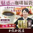 魅惑の珈琲福袋(お菓子・レジェ・金・鯱)/珈琲豆