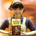 ゴールデンブレンド/500g袋/グルメコーヒー豆専門加藤珈琲店