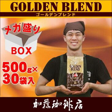 【メガ盛り業務用卸】ゴールデンブレンド30袋入BOX/グルメコーヒー豆専門加藤珈琲店/珈琲豆