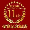 【竹】11年連続受賞記念特別珈琲福袋(AB×2・Qコス・Qエル/2セットでRM付き)【RCP】