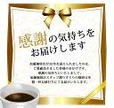 送料無料約200杯分入!感謝の珈琲福袋(春・Qホン・...