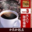タイプ3(R)スペシャルティ珈琲大入り福袋(Qマンデ・Qニカ・バリ/各500g)