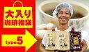 タイプ5(R)スペシャルティ珈琲大入り福袋(夏・クリス・Hコロ/各500g)