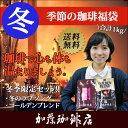 季節の珈琲福袋(冬・G500)/珈琲豆...