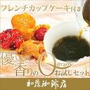 *カップケーキ* 優しい香りのQグレードお試し福袋(Qブラ・Qコス/各200g)