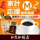 家計応援珈琲福袋【M】(Qホン・G500/各500g)/珈琲豆