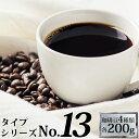(200gVer)タイプ13(R)スペシャルティ珈琲お試し福袋(Qミャンマー・RA・◆5月◆・赤/各200g)