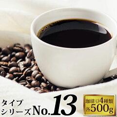 タイプ13(R)スペシャルティ珈琲大入り福袋(Qメキ・RA・◆8月◆・赤/各500g)