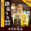 欲張りな珈琲福袋1kg[G500・しゃち]/グルメコーヒー豆専門加藤珈琲店/珈琲豆