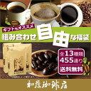 コーヒー豆 コーヒー 1.5kg 福袋 組み合わせ自由な福袋(DB1P付・各500g) 珈琲豆 ギフ