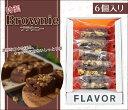 【箱入り】特製ブラウニー(6個入)/ケーキ/グルメコーヒー豆専門加藤珈琲店