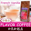 フレンチバニラフレーバーコーヒー(200g・中挽き)/グルメコーヒー豆専門加藤珈琲店