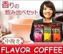 フレーバーコーヒー香りの飲み比べセット/グルメコーヒー豆専門加藤珈琲店