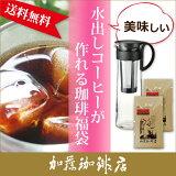 美味しい水出しコーヒーが作れる珈琲(コーヒー)福袋[ヨーロ×2・メジャースプーン] コーヒー/コ-ヒ-/水出し珈琲//アイス珈琲/アイスコーヒー/(500g×2袋 1kg)/グルメ