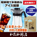 アイスコーヒーメーカーがもれなく付いた珈琲福袋[アイス×2]アイスコーヒー/珈琲豆