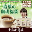 青葉の珈琲福袋(Qコス・ラス・Hパプア)/珈琲豆