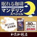眠れる珈琲マンデリンスペシャル (Dマンデ×4/各200g)