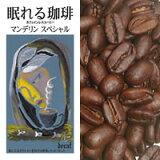 哥伦比亚睡美人系列咖啡/ 500克(无咖啡因的咖啡)[[500gお得袋]眠れる珈琲マンデリンスペシャル(デカフェ/カフェインレスコーヒー/インドネシア)ノンカフェイン/珈琲/コ-ヒ-/コーヒー豆/コ-ヒ-/グルメコーヒー豆専