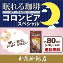 [200g4袋]眠れる珈琲コロンビアスペシャル(Dコロ×4/各200g)