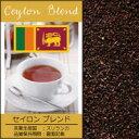 業務用 セイロン ブレンド 紅茶 BOP (500g入袋)/グルメコーヒー豆専門加藤珈琲店