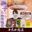 撫子の珈琲福袋(夏・スウィート・ウィラEX・ピーベリー)/珈琲豆