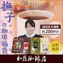 撫子の珈琲福袋(秋・スウィート・ウィラEX・ピーベリー)/珈琲豆