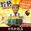 乾杯の珈琲福袋(金200×2・鯱200×2)/珈琲豆