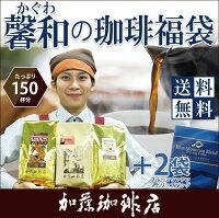 馨和の珈琲福袋(ブルDB2・白鯱・クリス・金)/珈琲豆